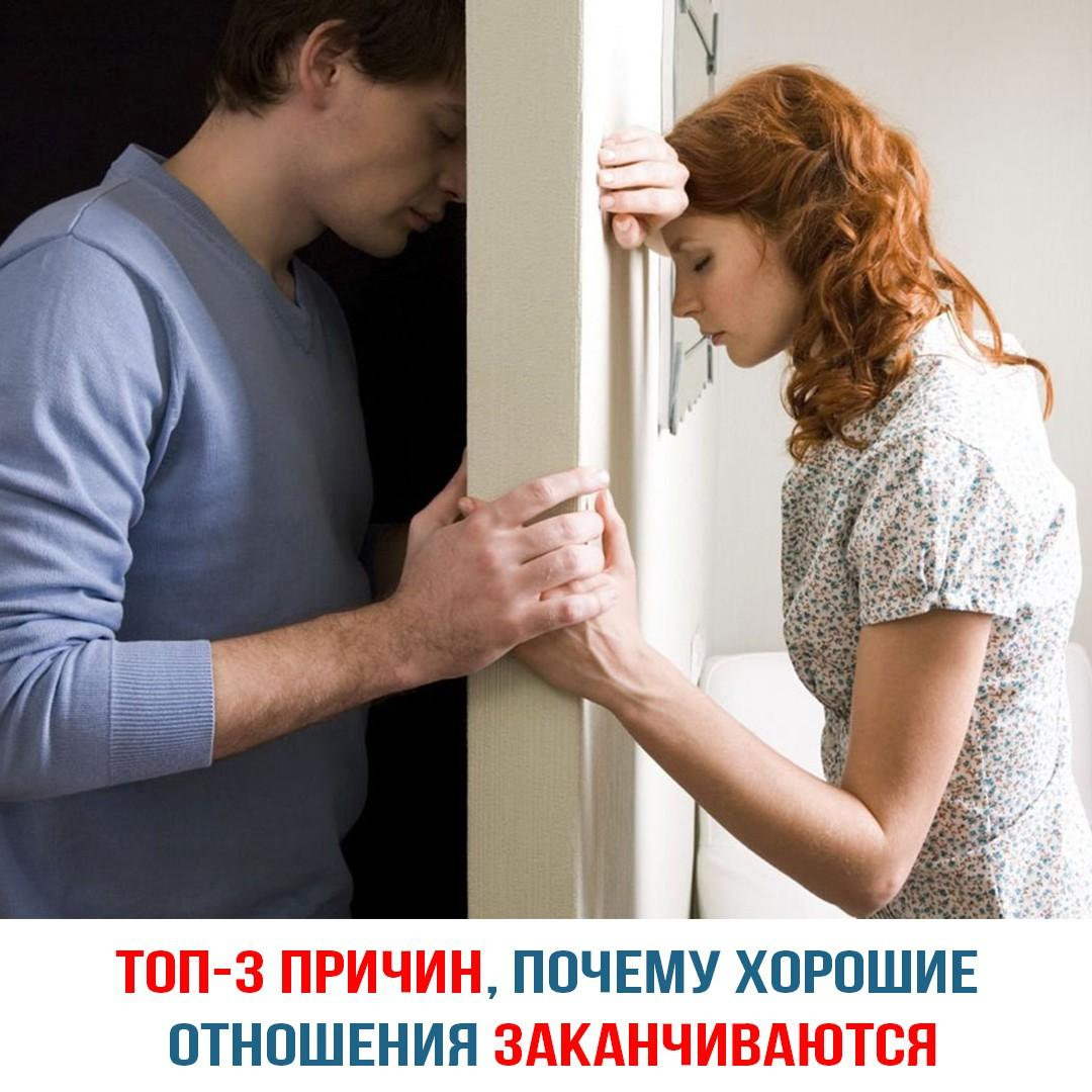 Топ-3 причин, почему хорошие отношения заканчиваются