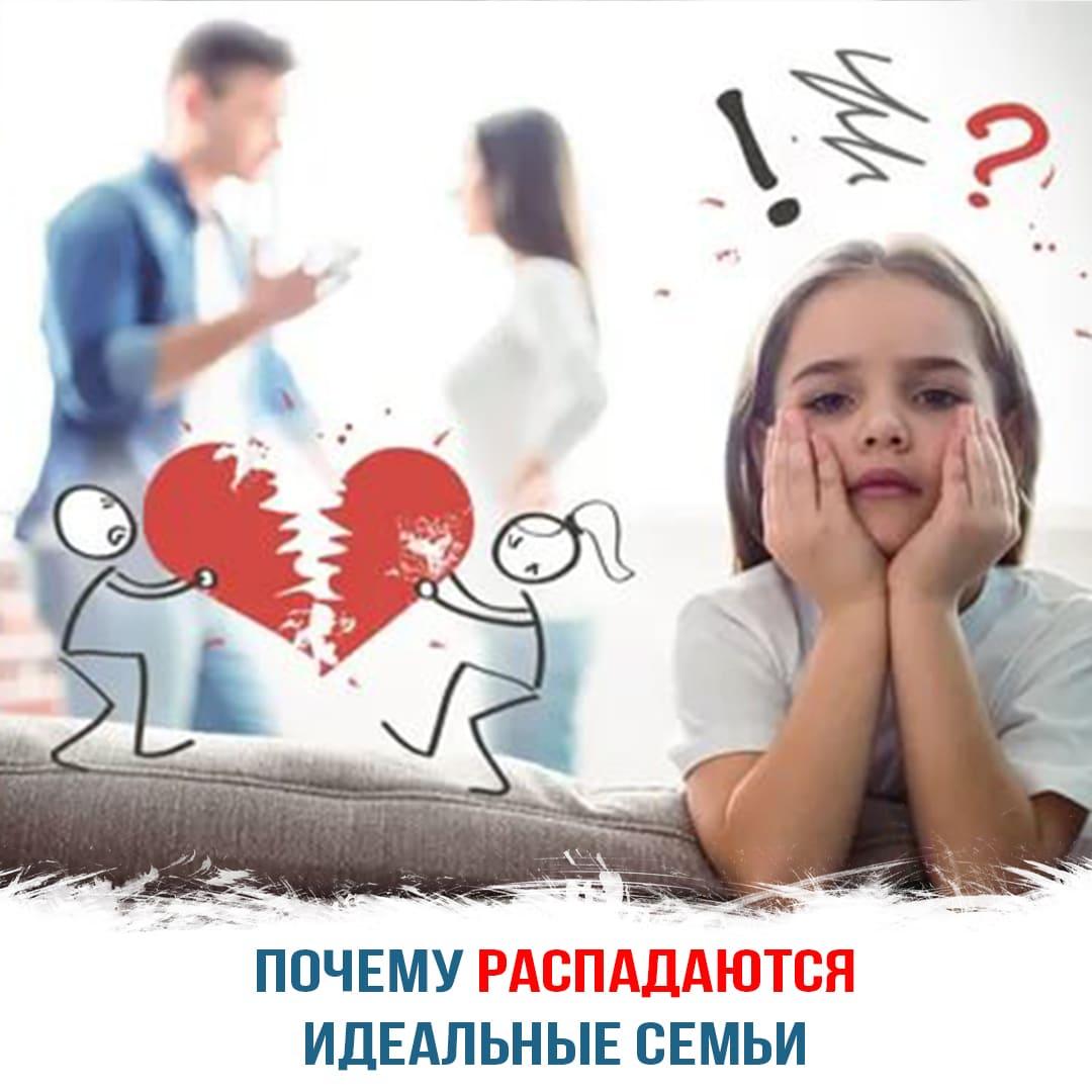 Почему распадаются идеальные семьи