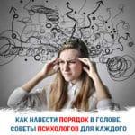 Как навести порядок в голове – советы психологов для каждого