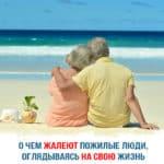 О чем жалеют пожилые люди, оглядываясь на свою жизнь