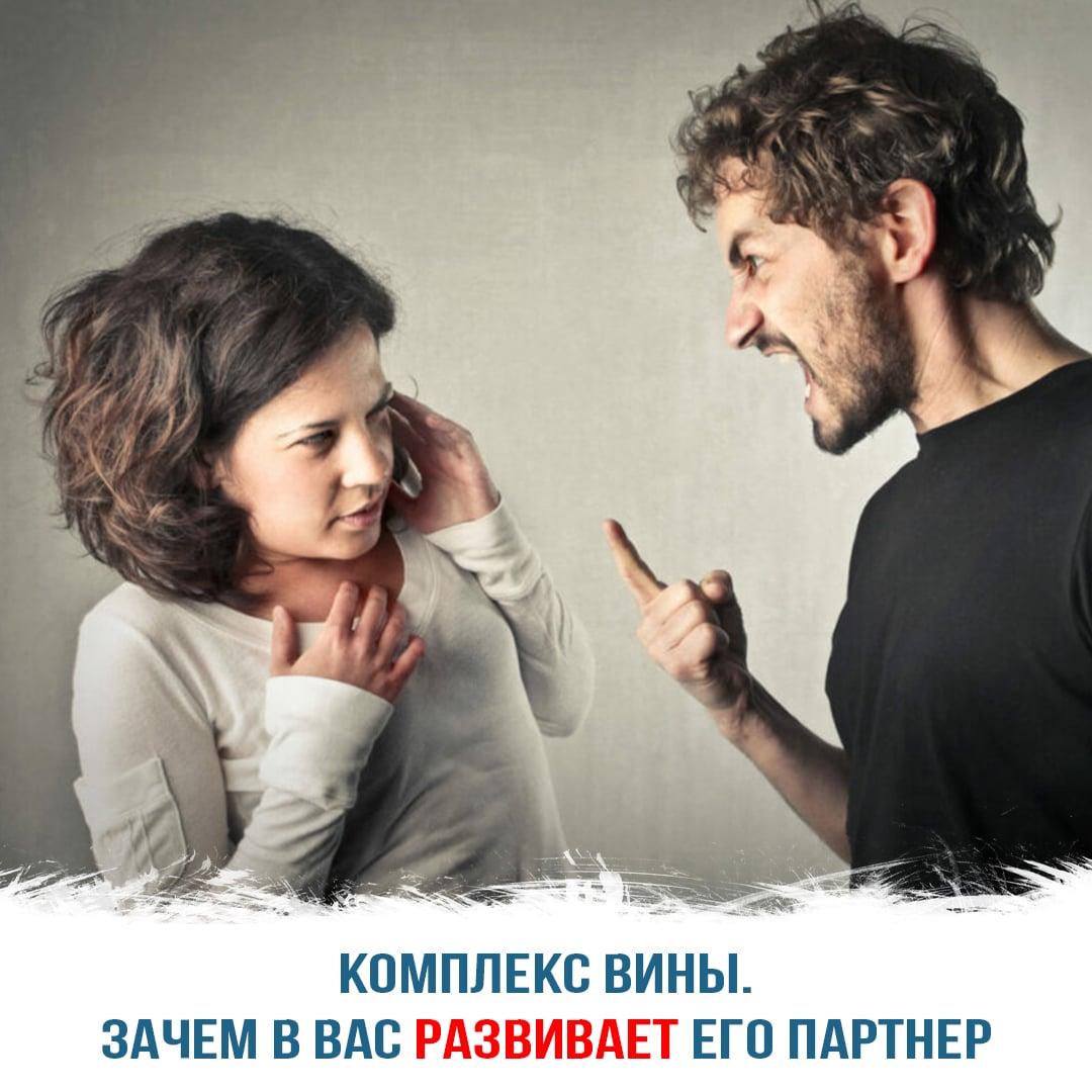 Комплекс вины — зачем в вас развивает его партнер