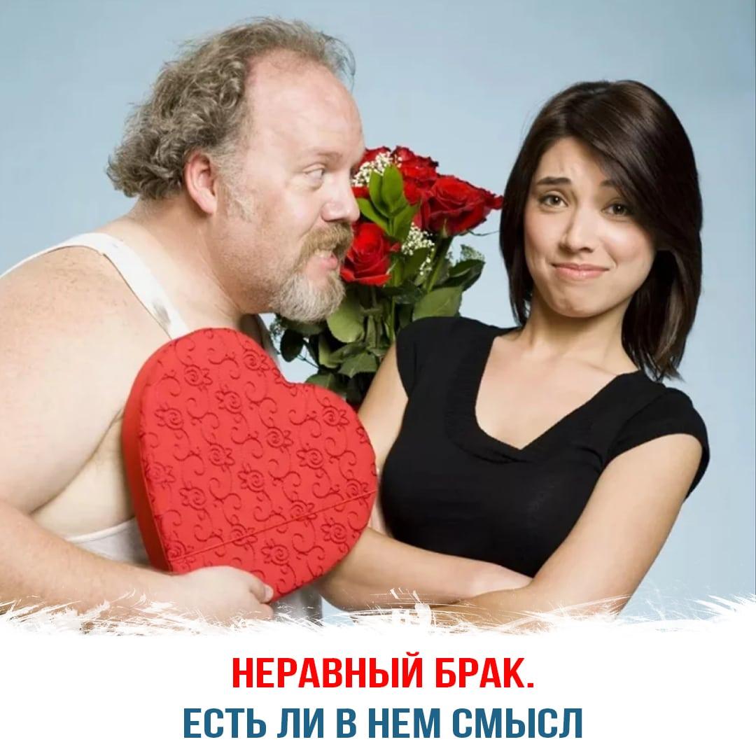 Неравный брак — есть ли в нем смысл