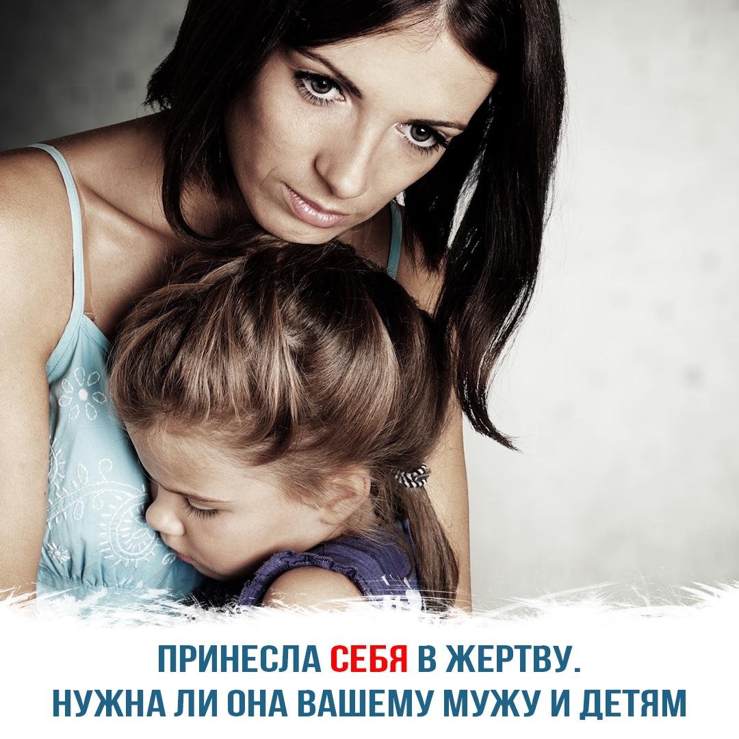 Принесла себя в жертву — нужна ли она вашему мужу и детям