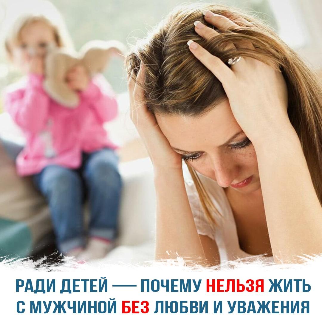 Ради детей — почему нельзя жить с мужчиной без любви и уважения