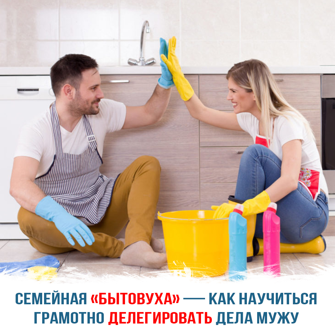 Семейная «бытовуха» — как научиться грамотно делегировать дела мужу
