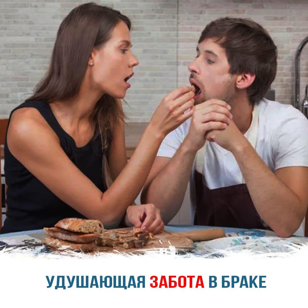Удушающая забота в браке