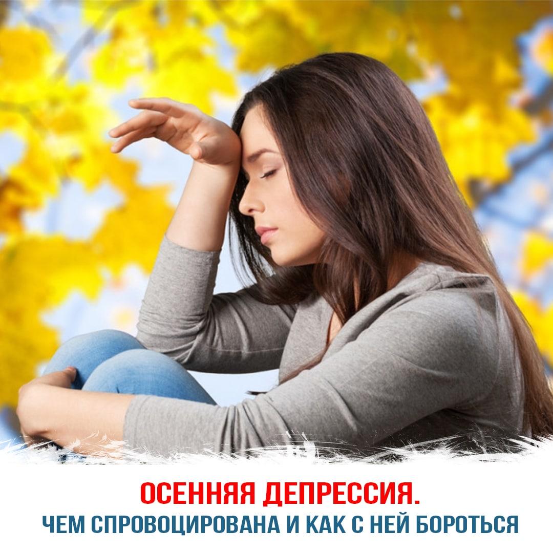 Осенняя депрессия — чем спровоцирована и как с ней бороться