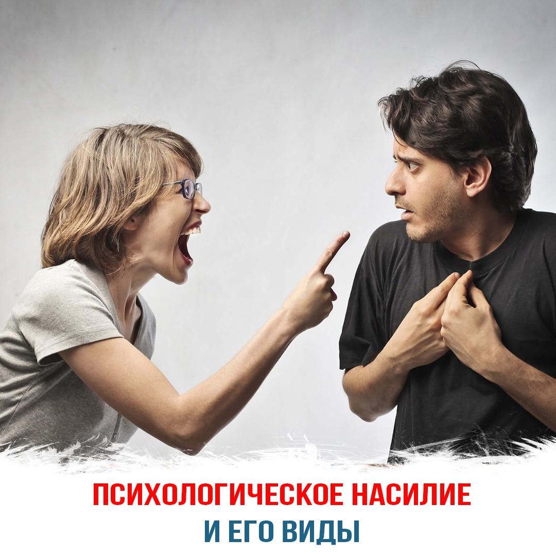 Психологическое насилие и его виды