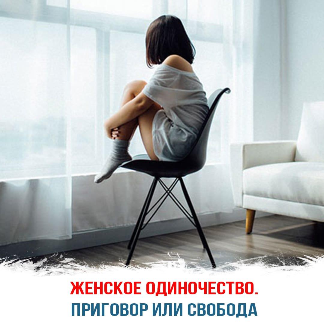 Женское одиночество — приговор или свобода