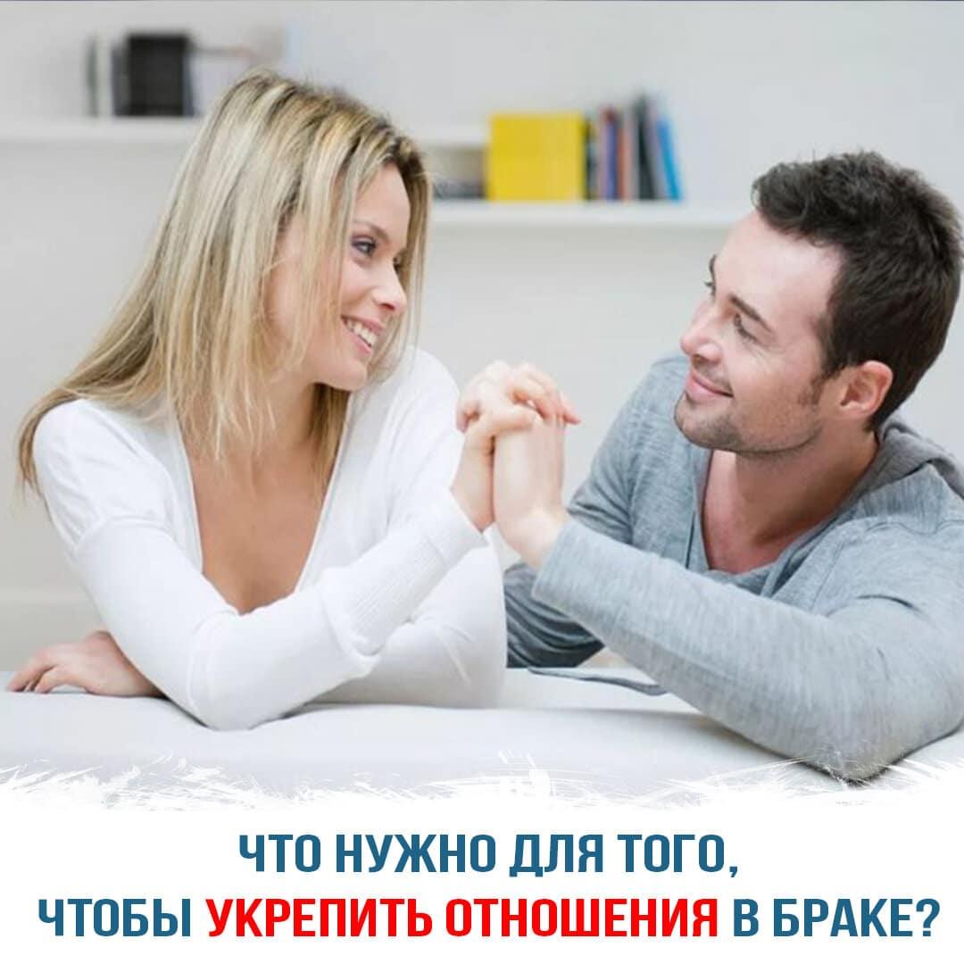 Что нужно для того, чтобы укрепить отношения в браке