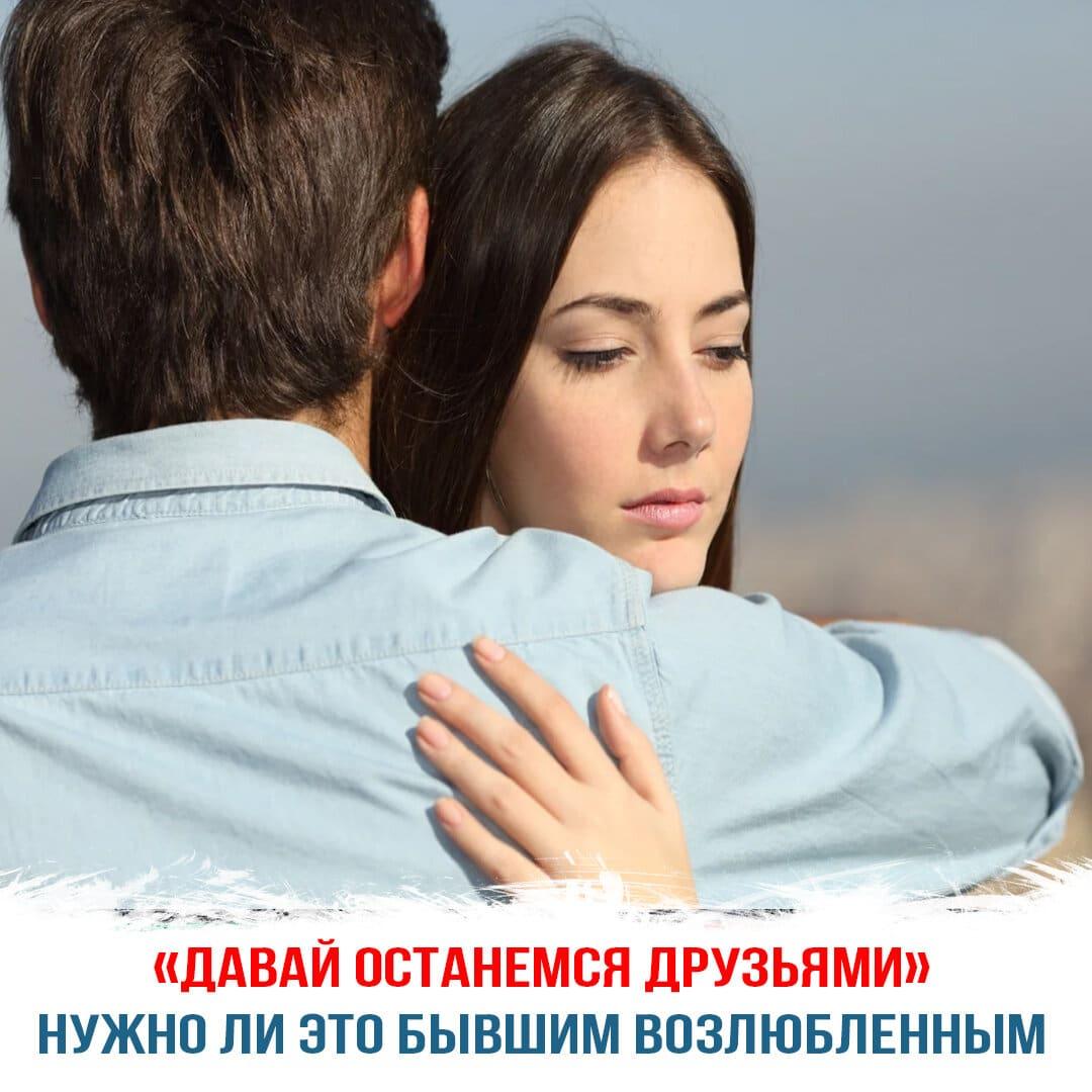 «Давай останемся друзьями» - нужно ли это бывшим возлюбленным