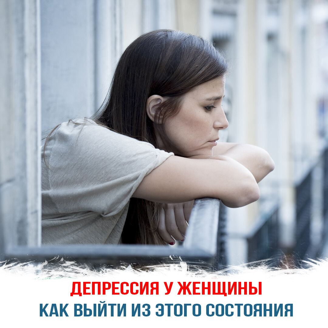Депрессия у женщины — как выйти из этого состояния