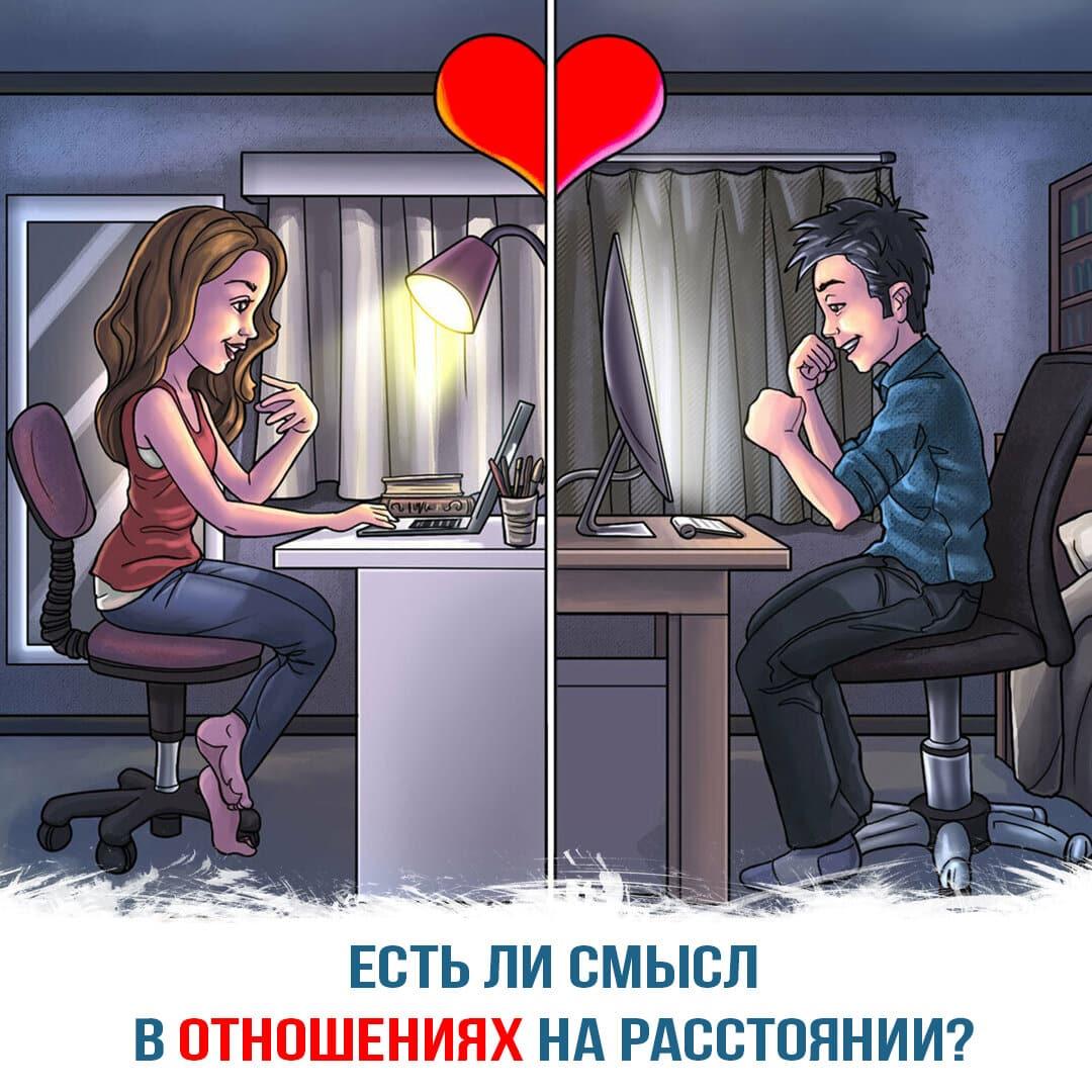 Есть ли смысл в отношениях на расстоянии