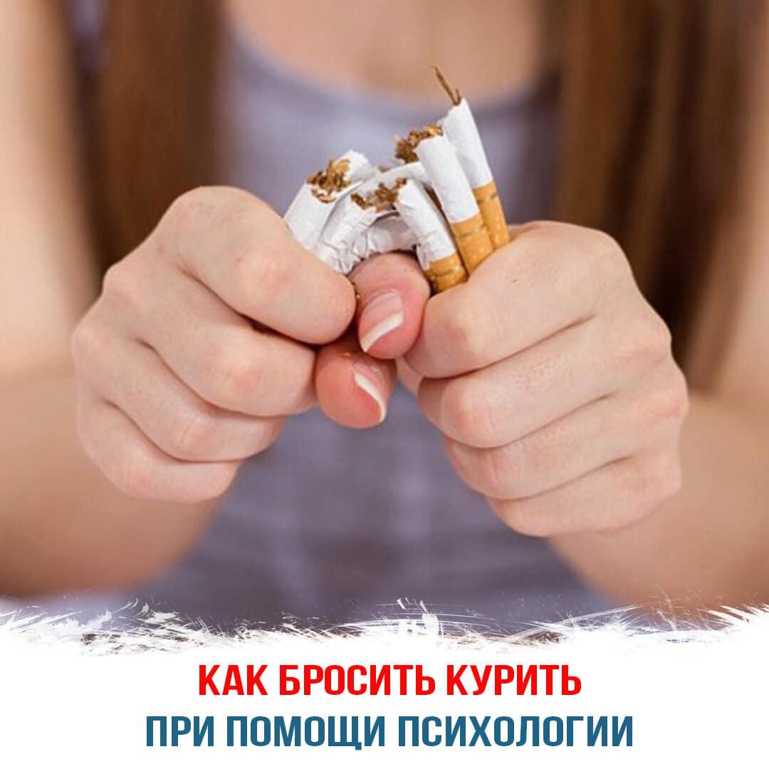 Как бросить курить при помощи психологии