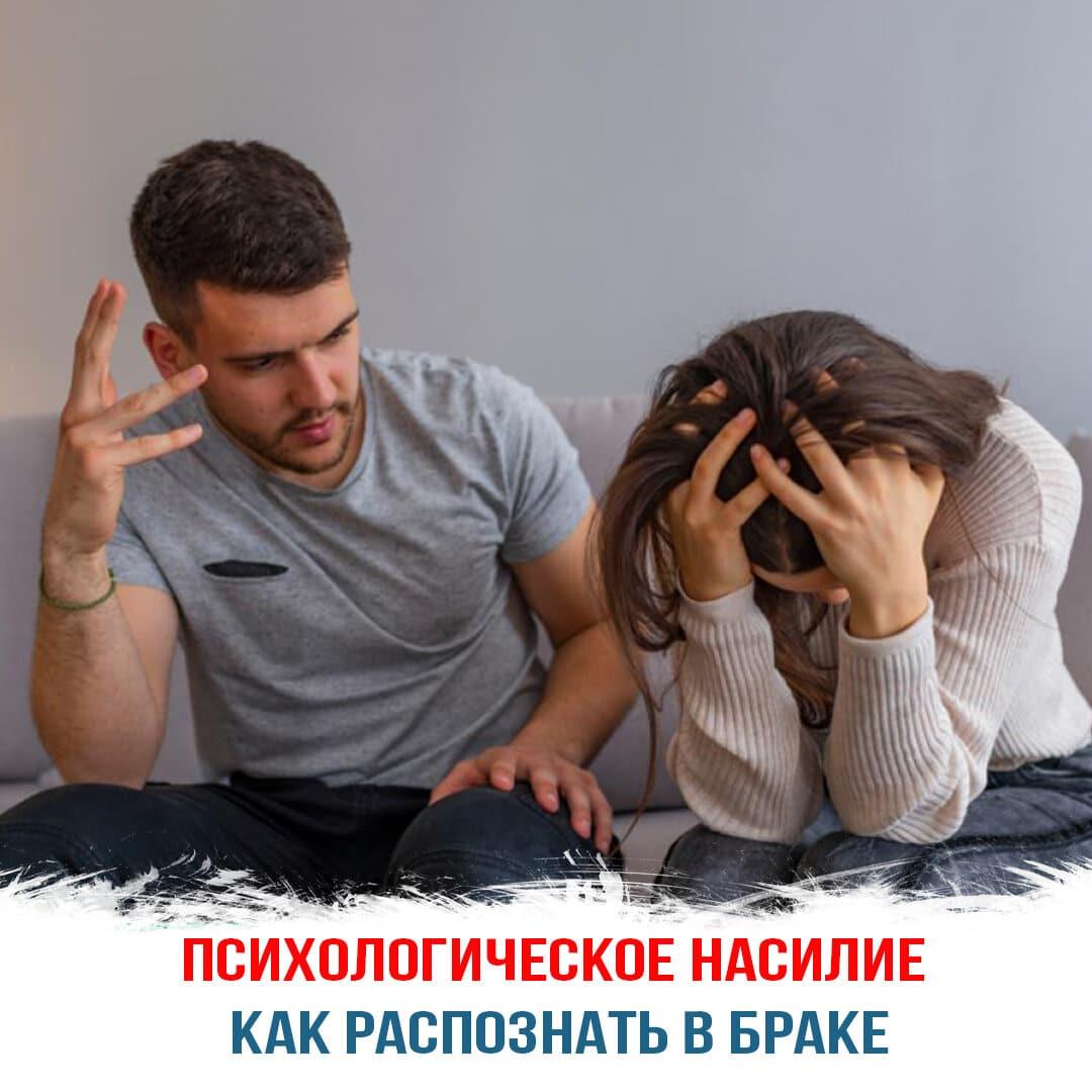 Психологическое насилие — как распознать в браке