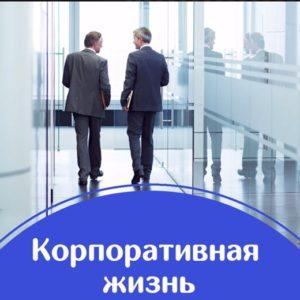 Корпоративная жизнь