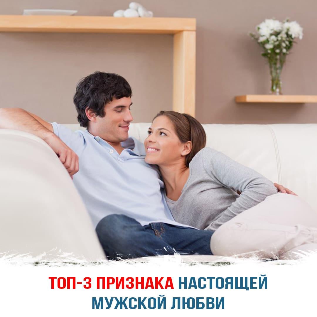 3 признака мужской любви