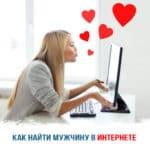как найти мужчину в интернете
