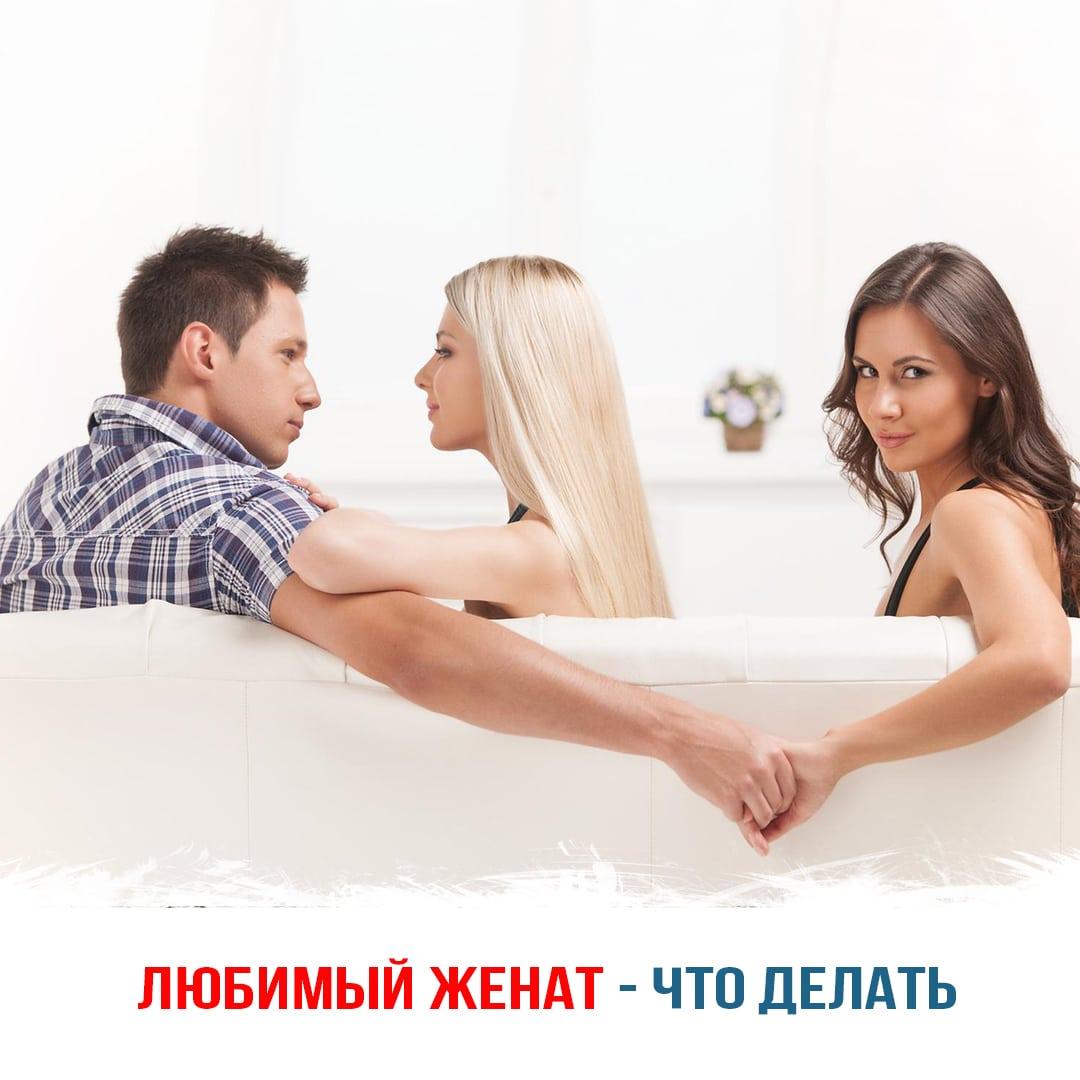 любимый женат - что делать?