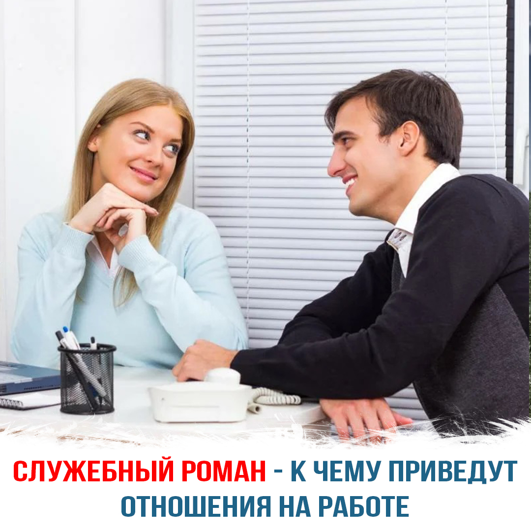 служебный роман-к чему приведут отношения на работе